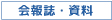 巻頭言 ほほえみ第81号(令和3年9月号)