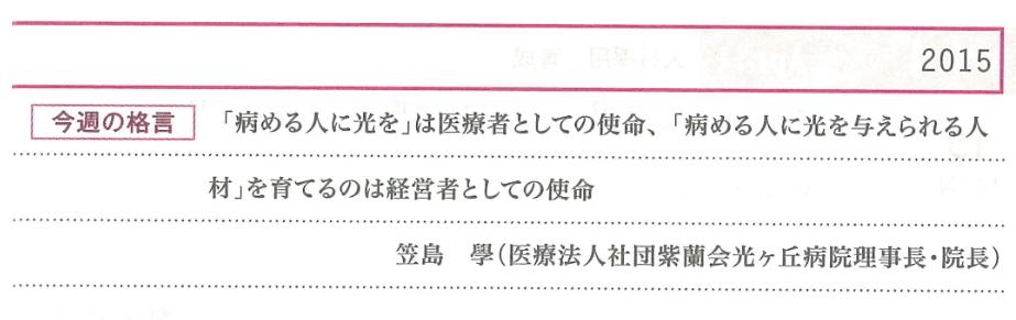 H26.12.9 Keieishitetyou