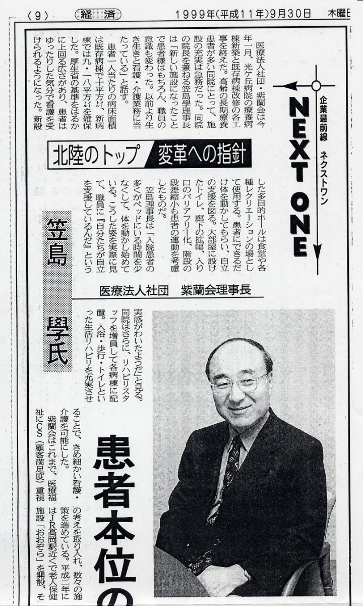 RiziSinbun1999-1