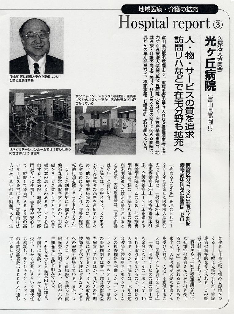 iryoukeiei2007.1-1