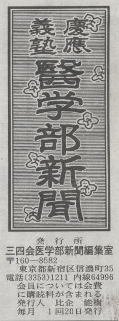 keioushinbun1