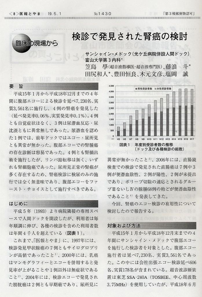 p-ihoutoyamaH19-1
