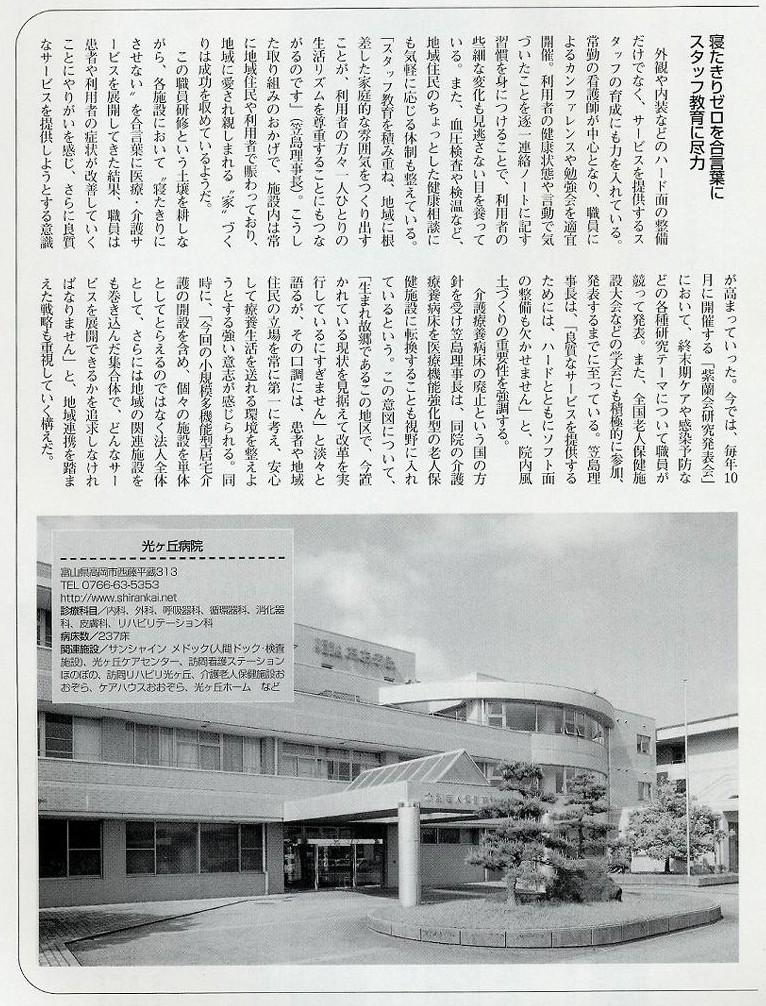 p-kantou49Phase3-2