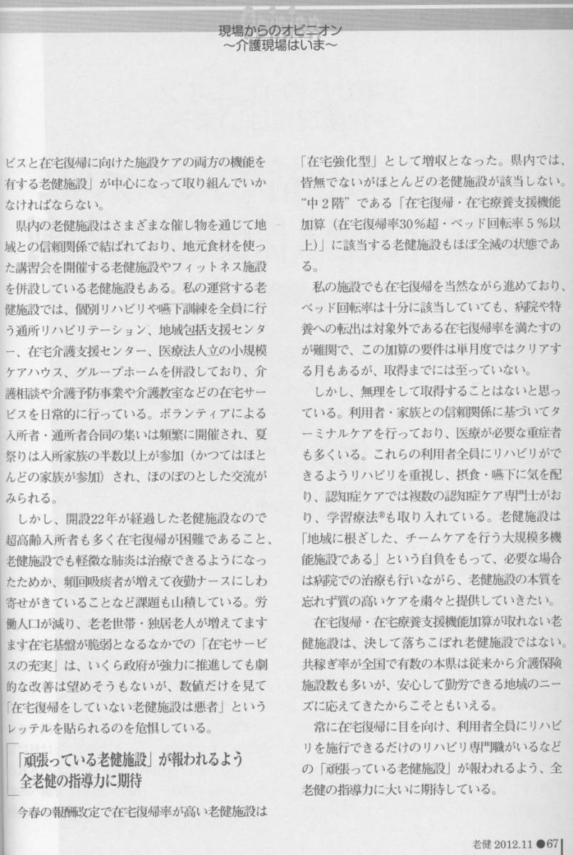 p-roukenH24.11-2